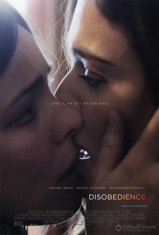 Disobedience / Неподчинение (2018)