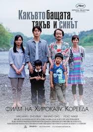 Soshite chichi ni naru / Какъвто бащата, такъв и синът (2013)