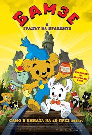 Bamse and the city of thieves / Бамзе и градът на крадците (2014)