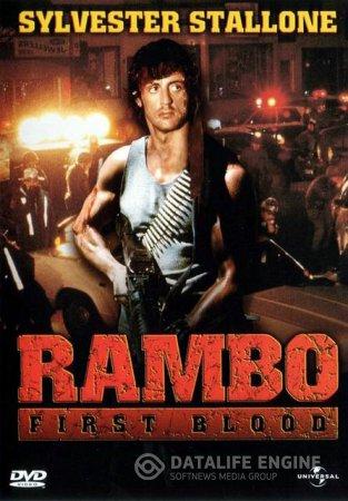Rambo First Blood / Рамбо Първа кръв (1982)