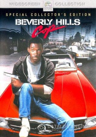 Beverly Hills Cop / Ченгето от Бевърли Хилс (1984)