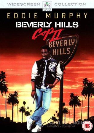 Beverly Hills Cop II / Ченгето от Бевърли Хилс 2 (1987)