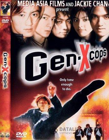 Gen-X Cops / Ново поколение ченгета (1999)