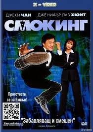 The Tuxedo / Смокинг (2002)
