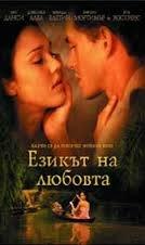 The Sleeping Dictionary / Езикът на любовта (2003)