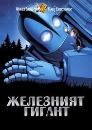 The Iron Giant / Железният гигант (1999)