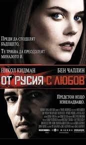 Birthday Girl / От Русия с любов (2001)