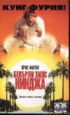 Beverly Hills Ninja / Нинджа от Бевърли Хилс (1997)