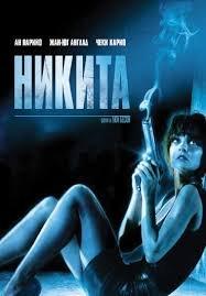 La Femme Nikita / Никита / Nikita (1990)