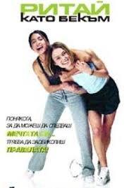 Bend It Like Beckham / Ритай като Бекъм (2002)