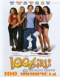 100 Girls / 100 Момичета (2000)