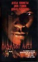 Fallen / Падналият ангел (1998)