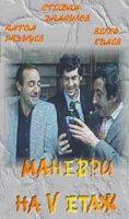 Маневри На 5 Етаж (1985)