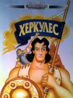 Hercules / Херкулес (1997)