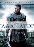 Gladiator / Гладиатор (2000)