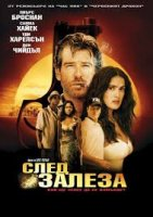 After the Sunset / След залеза (2004)
