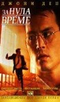 Nick Of Time / За нула време (1995)