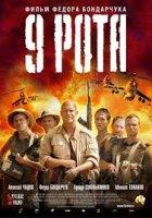 9th Company / 9 Rota / 9 Рота (2005)