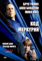 "Mercury Rising / Код ""Меркурий"" (1998)"