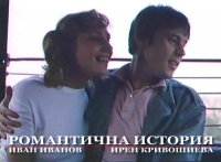 Романтична история (1985)