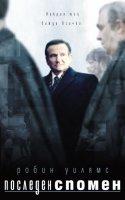 The Final Cut / Последен спомен (2004)
