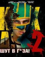 Kick-Ass 2 / Шут в г*за! 2 (2013)