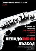 Rise of the Footsoldier / Неподозиран възход (2007)