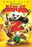 Kung Fu Panda 2 / Кунг-фу панда 2 (2011)