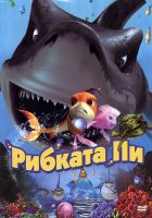 Shark Bait / The Reef / Рибката Пи (2006)