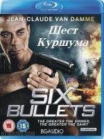 6 Bullets / 6 куршума (2012)