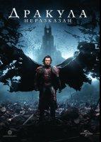 Dracula Untold / Дракула: Неразказан (2014)
