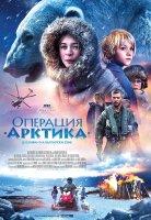 Operasjon Arktis / Операция Арктика (2014)