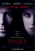 Malice / Злоба (1993)