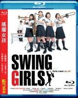 Swing Girls / Суинг момичета / Suwingu garuzu (2004)