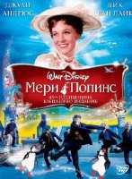 Mary Poppins / Мери Попинс (1964)