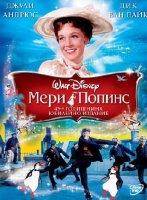 Mary Poppins / Мери Попинс (1964)