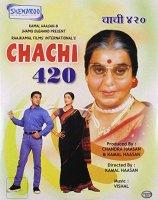 Chachi 420 / Леля 420 (1997)
