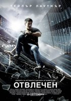 Abduction / Отвлечен (2011)