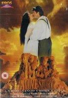 1942: A Love Story / Любовна история (1993)