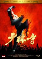 The Shaolin Temple / Shao Lin si / Манастирът Шаолин (1982)
