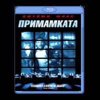 Bait / Примамката (2000)