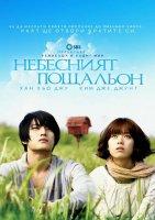 Heavens Postman / Небесният пощальон (2009)