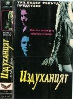Blown Away / Издуханият (1993)