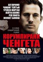 The Son of No One / Корумпирани ченгета (2011)
