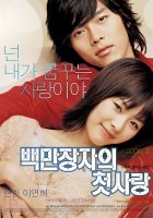 A Millionaire's First Love / Първата любов на милионера (2006)