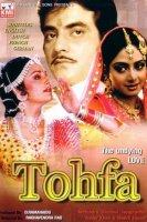 Tohfa / Подаръкът (1984)