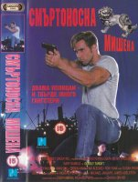 Deadly Target / Смъртоносна мишена (1994)