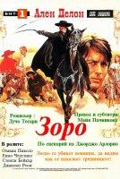 Zorro / Зоро (1975)