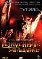 The Unnamable II: The Statement of Randolph Carter (1993) / Неназовимото: Завръщането (1993)