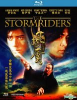 The Storm Riders / Fung wan: Hung ba tin ha / Укротители на стихии (1998)